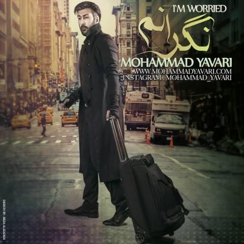 دانلود آلبوم محمد یاوری به نام نگرانم