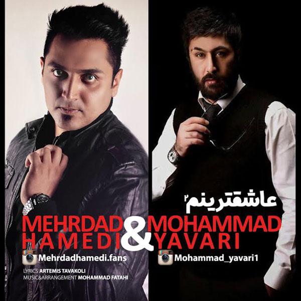 دانلود آهنگ جدید محمد یاوری و مهرداد حامدی به نام عاشقترینم ۲