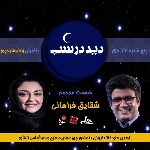 دانلود دید در شب رضا رشیدپور با حضور شقایق فراهانی
