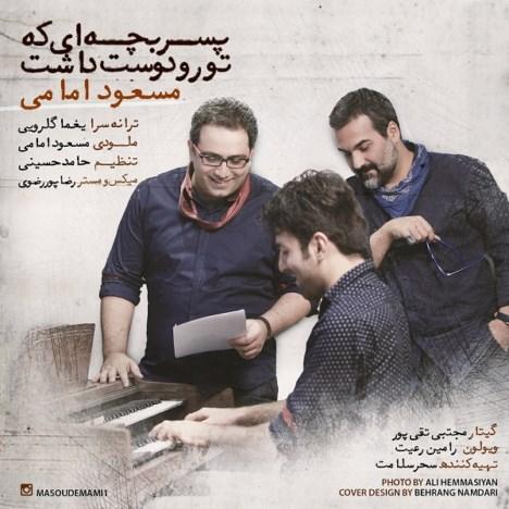 دانلود آهنگ مسعود امامی به نام پسر بچه ای که تورو دوست داشت