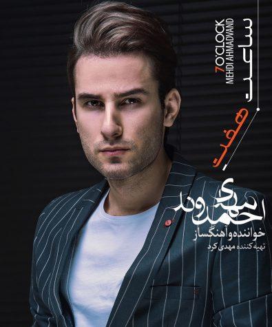 دانلود آلبوم جدید مهدی احمدوند به نام ساعت ۷ هفت