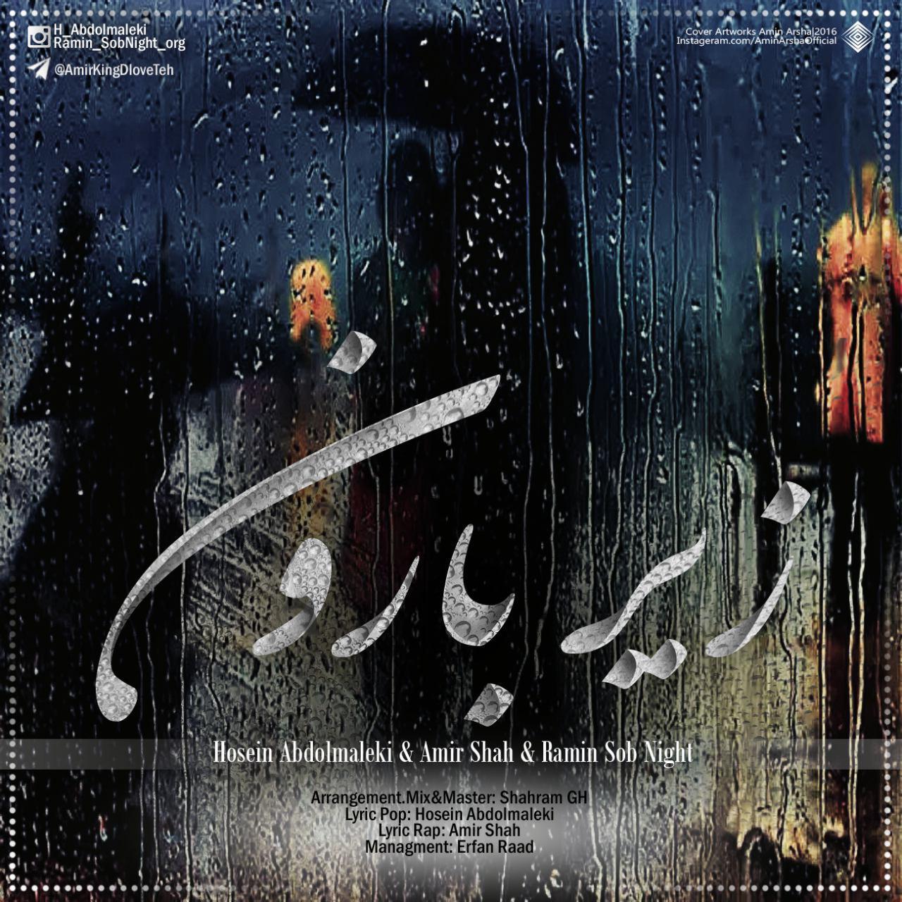 دانلود آهنگ حسین عبدالمالکی & امیر شاه به نام زیر بارون