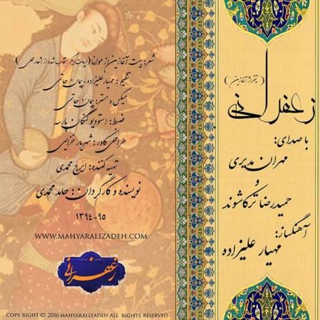 دانلود آهنگ جدید مهران مدیری به نام زعفرانی
