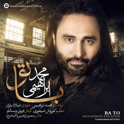دانلود آهنگ جدید محمد ابراهیمی به نام باتو