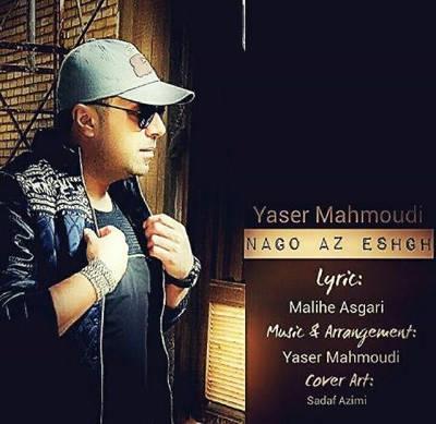 دانلود آهنگ های یاسر محمودی