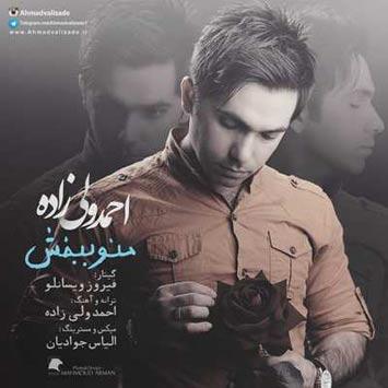 دانلود آهنگ جدید احمد ولی زاده به نام منو ببخش