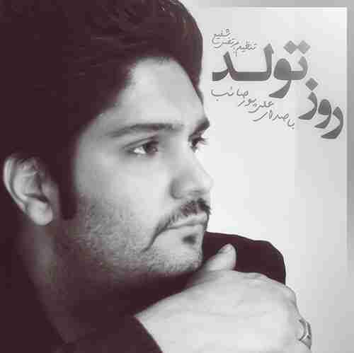 دانلود آهنگ جدید علی پورصائب به نام روز تولد