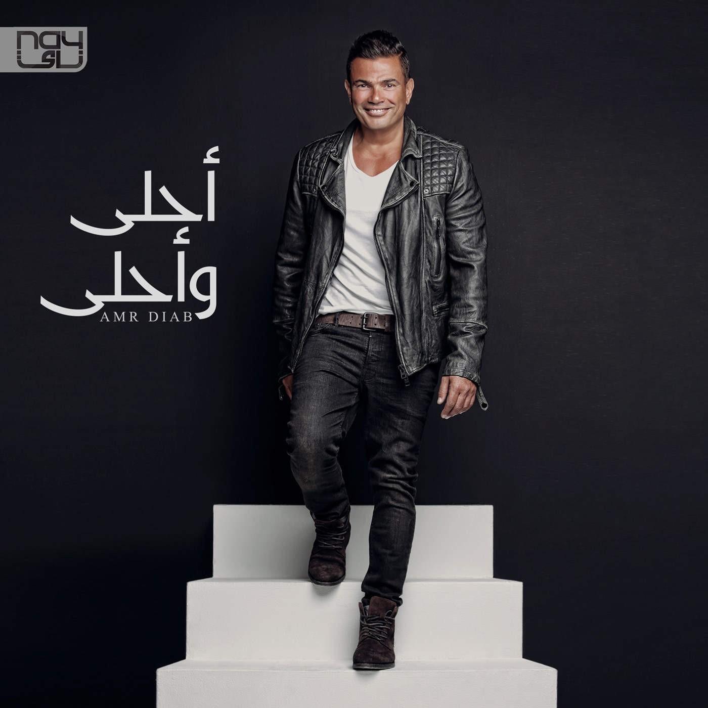 دانلود آلبوم جدید عمرو دیاب أحلى وأحلى