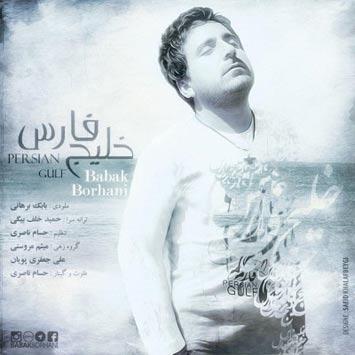 دانلود آهنگ جدید بابک برهانی به نام خلیج فارس
