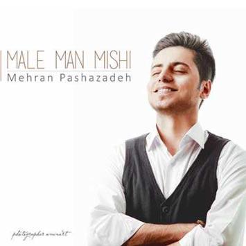 دانلود آهنگ جدید مهران پاشازاده به نام مال من میشی