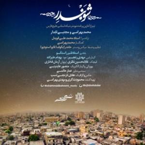 دانلود آهنگ محمد بهرامی و مجتبی تابدار به نام شو بندر