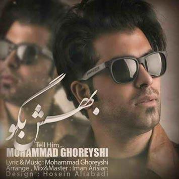 دانلود آهنگ جدید محمد قریشی به نام بهش بگو