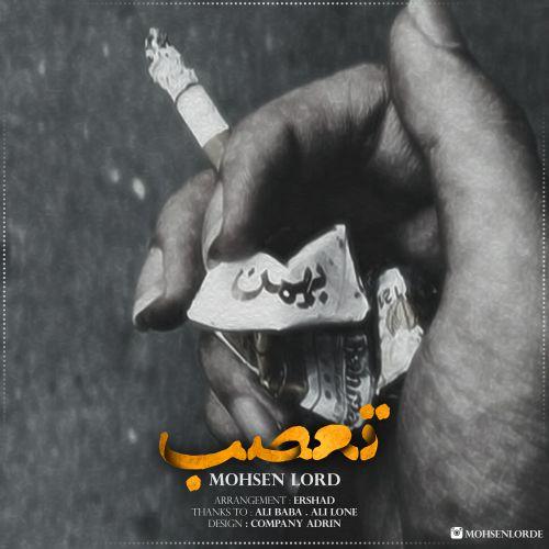 دانلود آهنگ جدید محسن لرد به نام تعصب