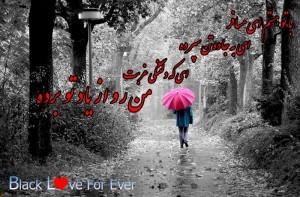 دانلود آهنگ با تو هستم ای مسافر با صدای سعید راد