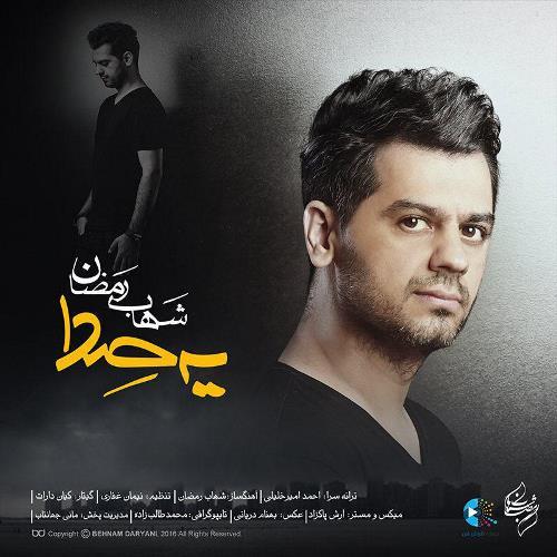 دانلود آهنگ جدید شهاب رمضان به نام یکصدا