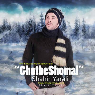 دانلود آهنگ جدید شاهین یارعلی به نام قطب شمال