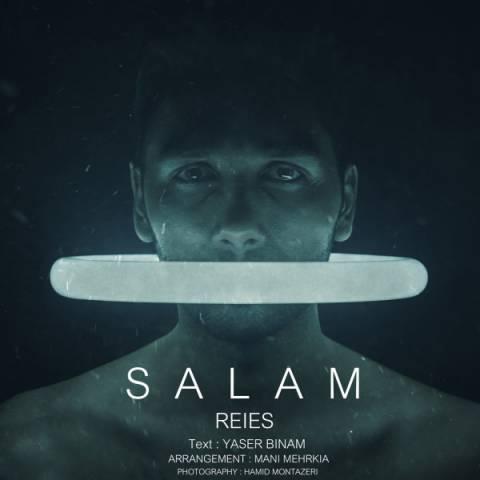 دانلود آهنگ جدید یاسر بینام به نام سلام رئیس