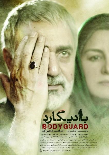 دانلود فیلم بادیگارد با لینک مستقیم