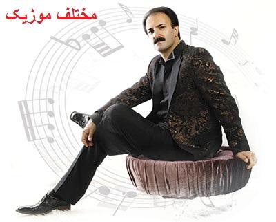 دانلود فول آلبوم کامل آهنگ های مسعود فلاح