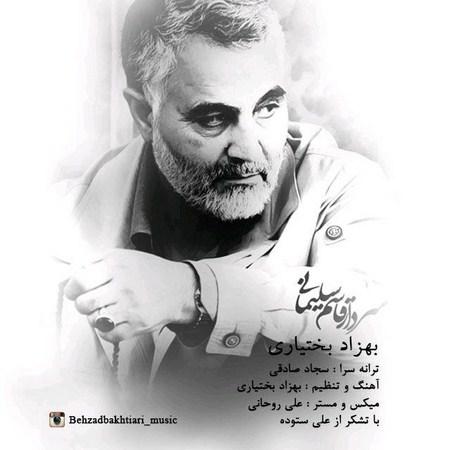 دانلود آهنگ جدید بهزاد بختیاری به نام سردار قاسم سلیمانی