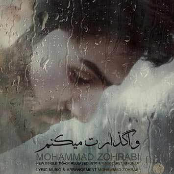 دانلود آهنگ جدید محمد ظهرابی به نام واگذارت میکنم