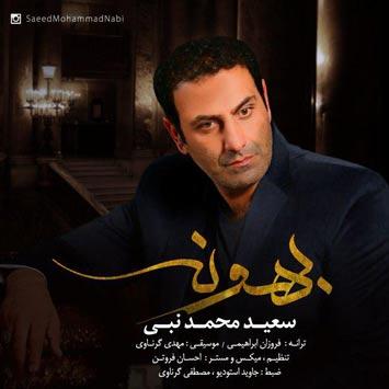 Saeed-Mohammad-Nabi-Bahoone