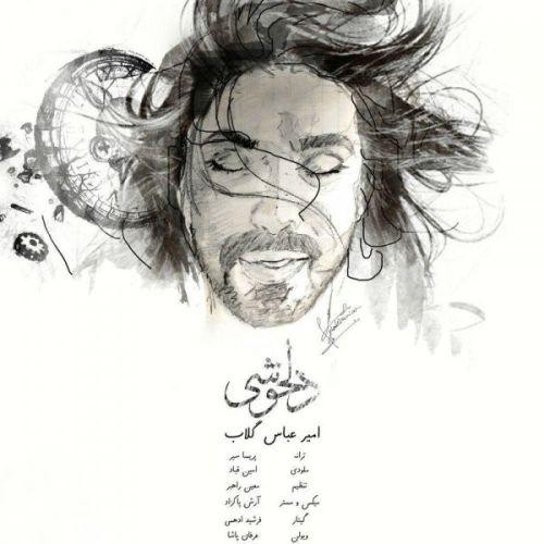 دانلود آهنگ های امیر عباس گلاب