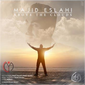 دانلود آهنگ جدید مجید اصلاحی به نام بالاتر از ابرها