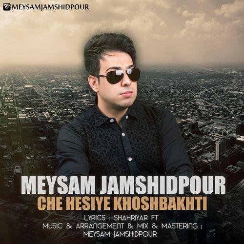 دانلود آهنگ جدید میثم جمشیدپور به نام چه حسیه خوشبختی