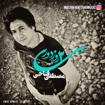 AmirAli-Ghasedak آهنگ جدید غمگین دانلود