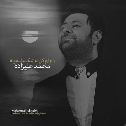 دانلود آهنگ جدید محمد علیزاده دچارم کن به اشک عاشقونه