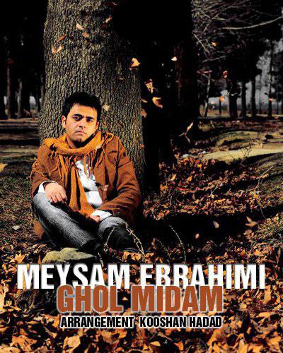 دانلود آهنگ میثم ابراهیمی به نام قول میدم