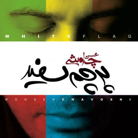 دانلود آهنگ محسن چاوشی به نام پرچم سفید