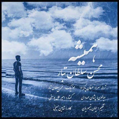 دانلود آهنگ های محسن سلطان تبار