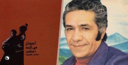 دانلود آهنگ عباس مهرپویا به نام آسمان می گرید