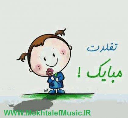 تولدت مبارک عزیزم آهنگ عزیزم دوستت دارم تولدت مبارک mimplus.ir