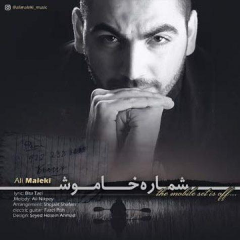 دانلود آهنگ جدید علی ملکی به نام شماره خاموش