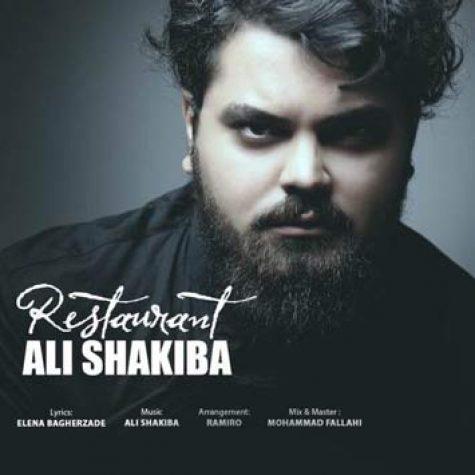 دانلود آهنگ جدید علی شکیبا به نام رستوران