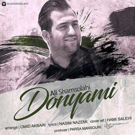 دانلود آهنگ جدید علی شمس الهی به نام دنیامی