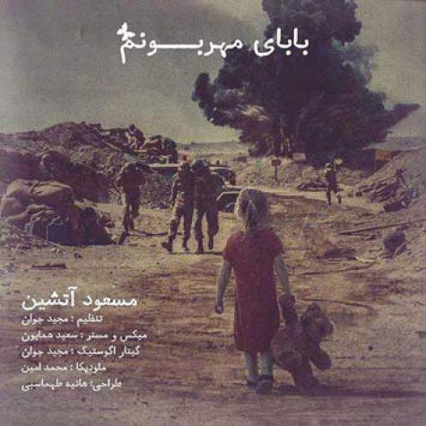 دانلود آهنگ جدید مسعود آتشین به نام بابای مهربونم