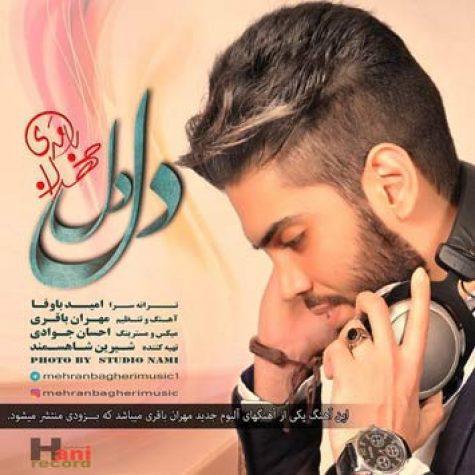 دانلود آهنگ جدید مهران باقری به نام دل دل