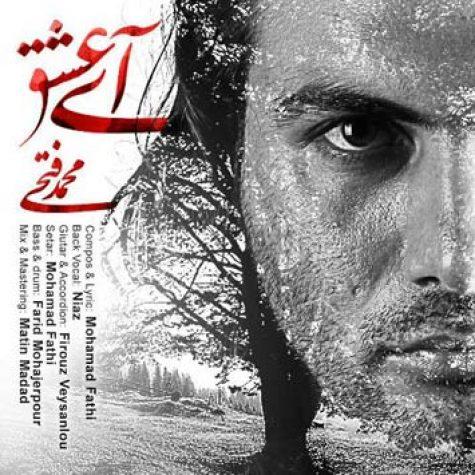 دانلود آهنگ جدید محمد فتحی به نام آی عشق