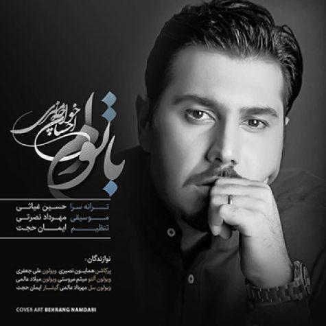 دانلود آهنگ جدید سریال هشت و نیم دقیقه از احسان خواجه امیری