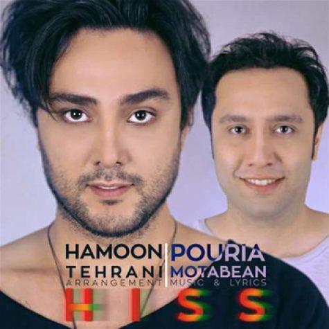 دانلود آهنگ جدید پوریا متابعان و هامون تهرانی به نام هیس