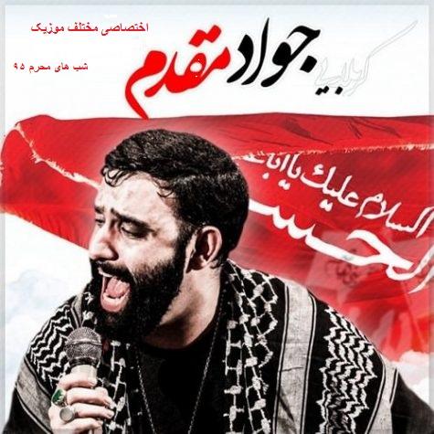 دانلود مداحی خودتو به عالم معرفی کن بذار بدونن نوکر حسینی