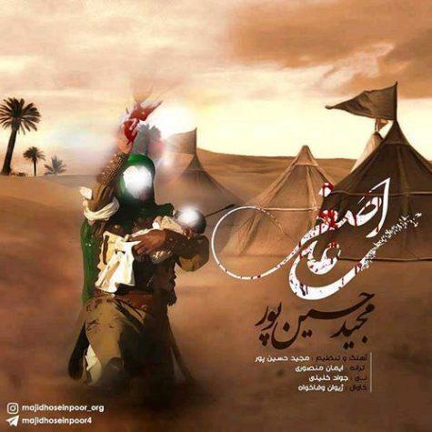 دانلود آهنگ جدید مجید حسین پور به نام علی اصغر