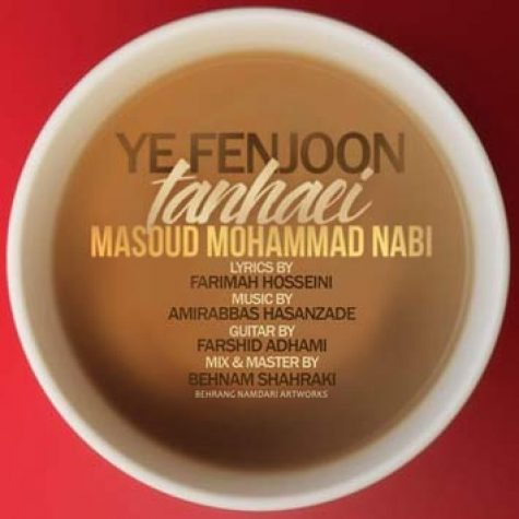 دانلود آهنگ جدید مسعود محمدنبی به نام یه فنجون تنهایی