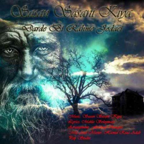 دانلود آهنگ جدید ساسان ساسانی کیا به نام درد بی رحم جدایی