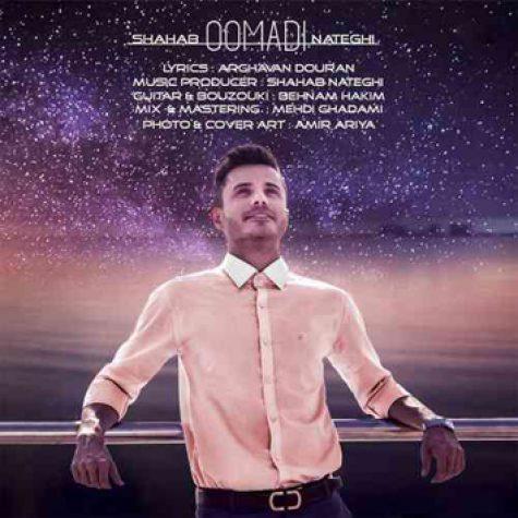دانلود آهنگ جدید شهاب ناطقی به نام اومدی