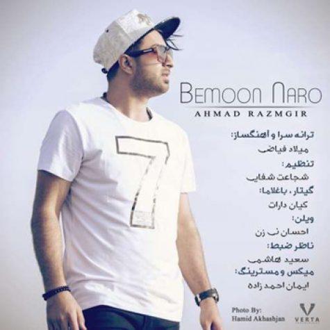 دانلود آهنگ جدید احمد رزمگیر به نام بمون نرو بدون که تو عشقمی